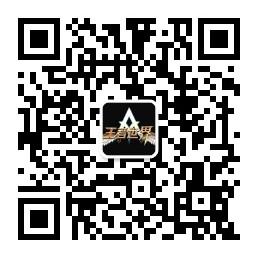 6图《王者世界》微信公众号二维码.jpg