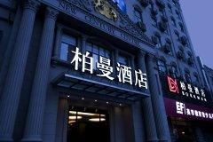 柏曼酒店(杭州人民路地铁站店)