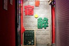 尚俭太空舱公寓(西安大雁塔店)